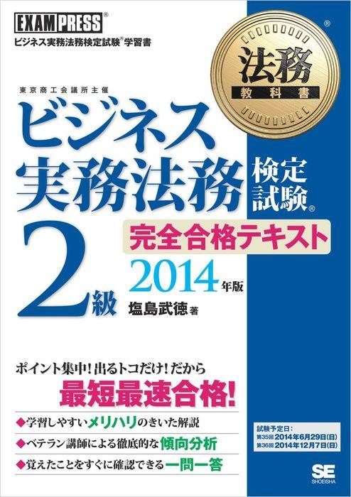 法務教科書 ビジネス実務法務検定試験(R)2級 完全合格テキスト 2014年版拡大写真