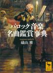 バロック音楽名曲鑑賞事典-電子書籍