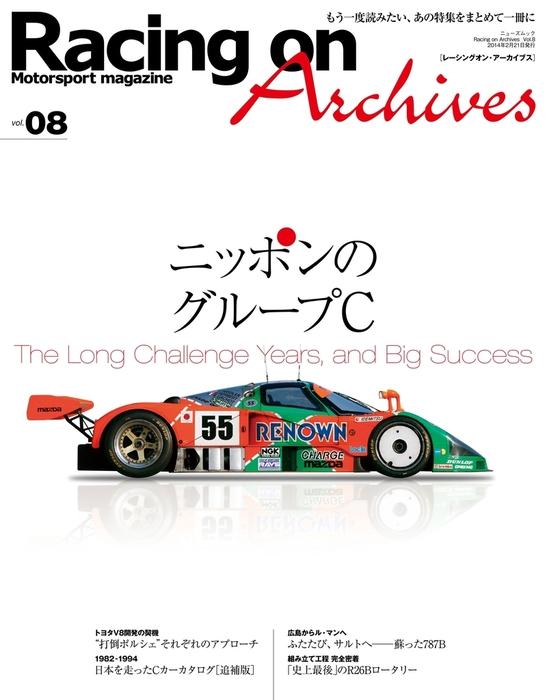 Racing on Archives Vol.08拡大写真
