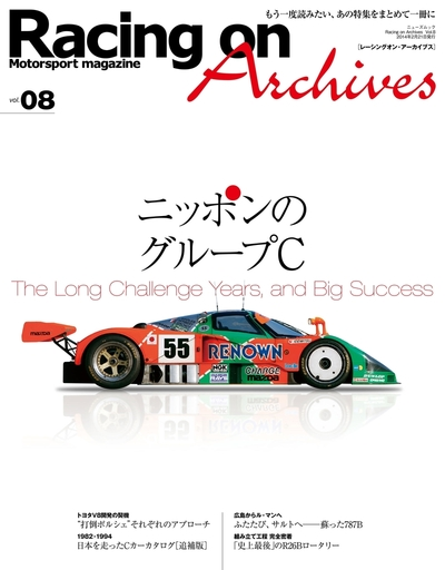 Racing on Archives Vol.08-電子書籍
