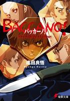 「バッカーノ!(電撃文庫)」シリーズ