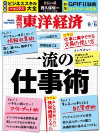 週刊東洋経済 2014年9月6日号