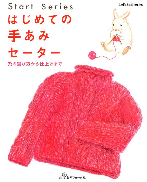 はじめての手あみ セーター-電子書籍-拡大画像