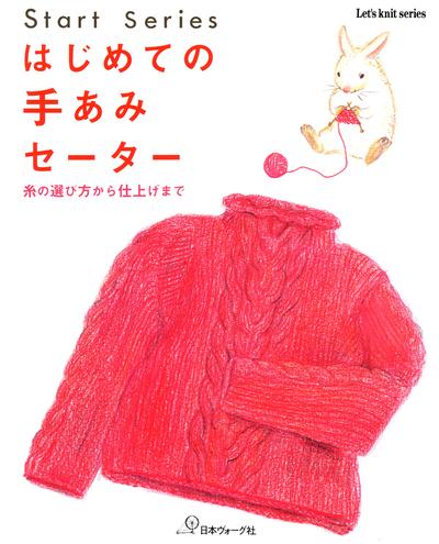 はじめての手あみ セーター-電子書籍