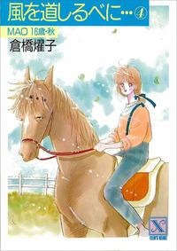 風を道しるべに…(4) MAO 16歳・秋