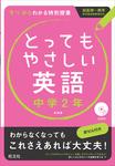 とってもやさしい英語 中学2年 新装版(音声DL付)-電子書籍