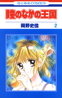 瞳のなかの王国 2巻-電子書籍