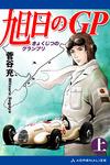 旭日のGP(上)-電子書籍