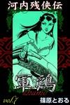 河内残侠伝 軍鶏 (7)-電子書籍