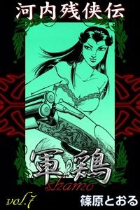河内残侠伝 軍鶏 (7)