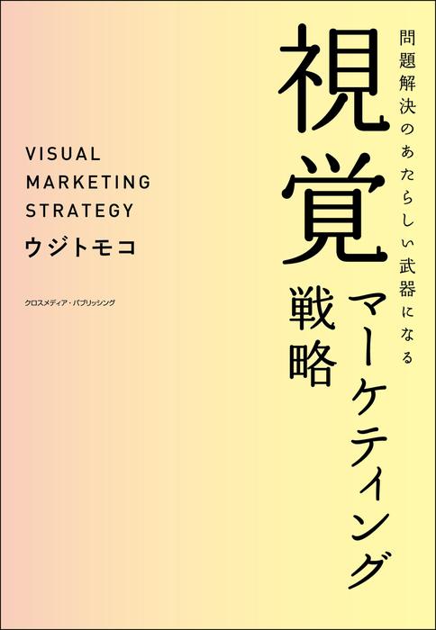 問題解決のあたらしい武器になる視覚マーケティング戦略拡大写真