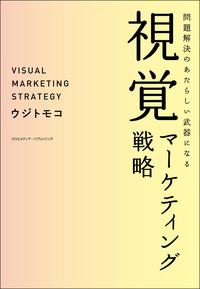 問題解決のあたらしい武器になる視覚マーケティング戦略-電子書籍