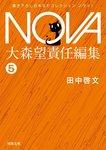 NOVA1【分冊版】ガラスの地球を救え!-電子書籍