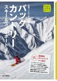入門&ガイド バックカントリースキー&スノーボード-電子書籍