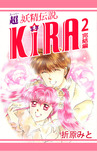 超妖精伝説KI☆RA 2-電子書籍