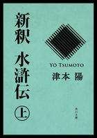 新釈 水滸伝(角川文庫)