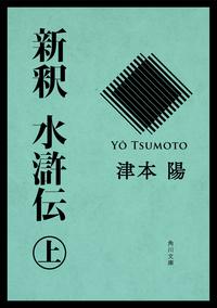 新釈 水滸伝(上)-電子書籍