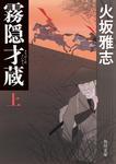 霧隠才蔵 上-電子書籍