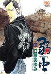 弱(チンピラ)虫 13-電子書籍