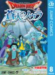 ドラゴンクエスト 蒼天のソウラ 8-電子書籍