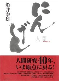 にんげん-電子書籍