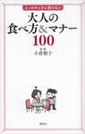 大人の食べ方&マナー100 とっさのときに困らない-電子書籍