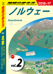 地球の歩き方 A29 北欧 2016-2017 【分冊】 2 ノルウェー-電子書籍