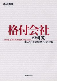 格付会社の研究―日本の5社の特徴とその比較-電子書籍