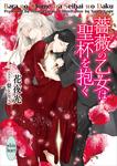薔薇の乙女は聖杯を抱く 電子書籍特典付き-電子書籍