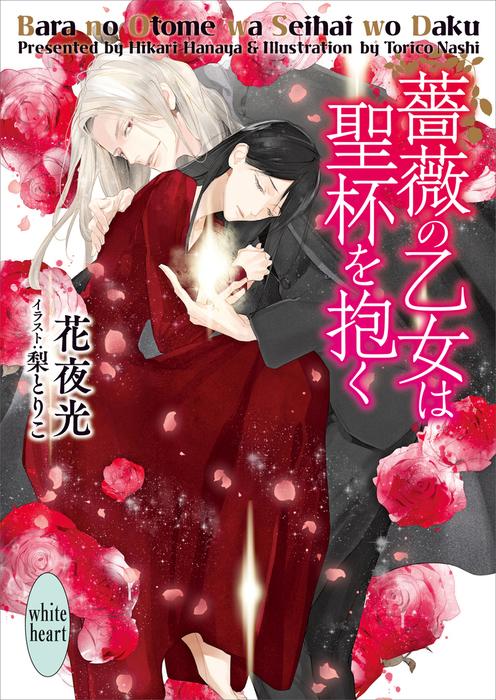 薔薇の乙女は聖杯を抱く 電子書籍特典付き拡大写真