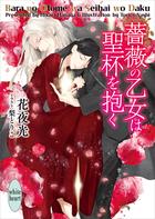 薔薇の乙女は聖杯を抱く 電子書籍特典付き