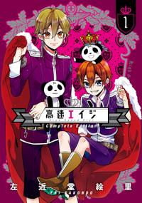 高速エイジ Complete Edition(1)-電子書籍