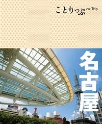 ことりっぷ 名古屋-電子書籍