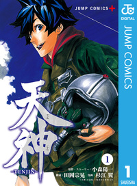 天神―TENJIN― 1-電子書籍