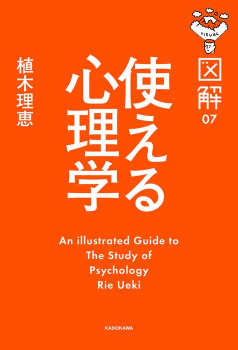 図解 使える心理学拡大写真