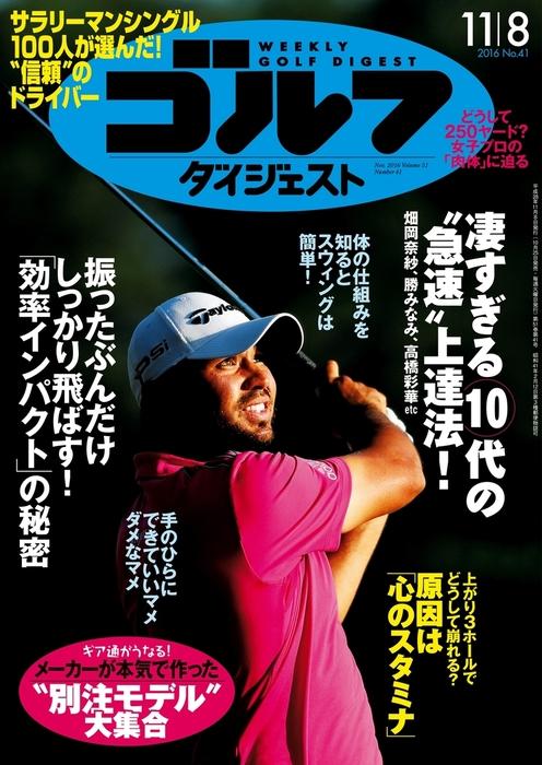 週刊ゴルフダイジェスト 2016/11/8号拡大写真