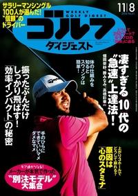 週刊ゴルフダイジェスト 2016/11/8号