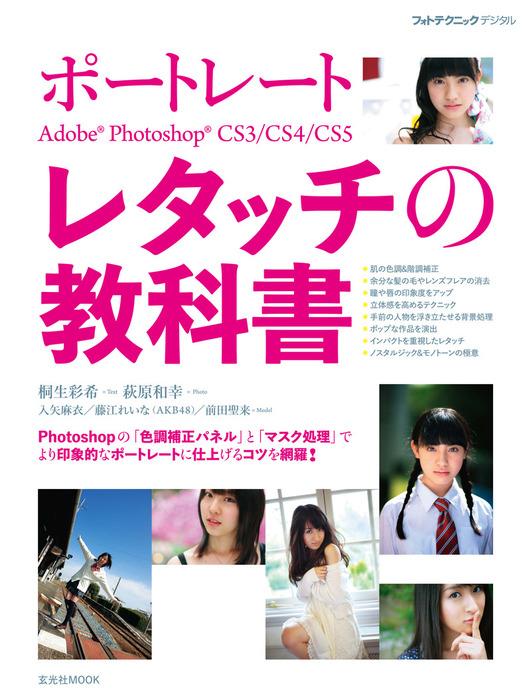 ポートレートAdobe Photoshopレタッチの教科書 : CS3/CS4/CS5拡大写真