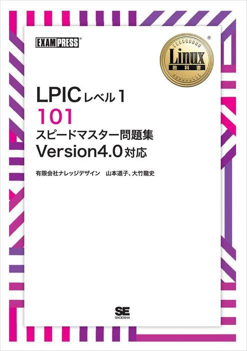 Linux教科書 LPICレベル1 101 スピードマスター問題集 Version4.0対応-電子書籍-拡大画像