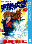 宇強の大空 8-電子書籍