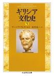 ギリシア文化史5-電子書籍