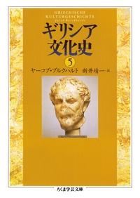 ギリシア文化史5