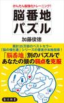 かんたん脳強化トレーニング! 脳番地パズル-電子書籍