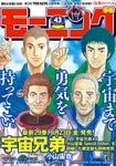 モーニング 2016年43号 [2016年9月21日発売]-電子書籍