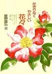かぎりなくやさしい花々-電子書籍