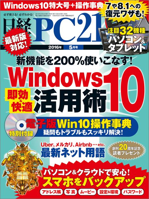 日経PC21 (ピーシーニジュウイチ) 2016年 5月号 [雑誌]拡大写真