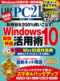 日経PC21 (ピーシーニジュウイチ) 2016年 5月号 [雑誌]