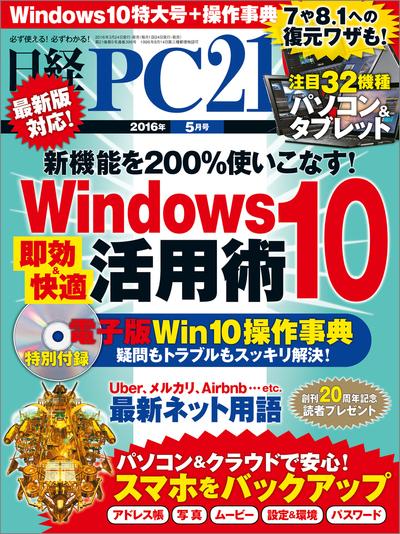 日経PC21 (ピーシーニジュウイチ) 2016年 5月号 [雑誌]-電子書籍