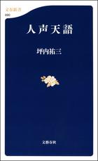 「人声天語(文春新書)」シリーズ