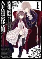 箱庭の令嬢探偵(角川コミックス・エース)